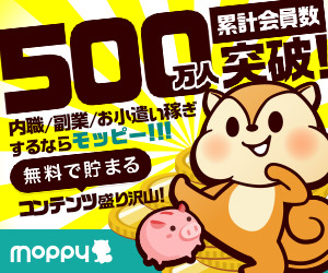 【モッピー】ブログに貼るだけ50円が毎月可能に!【お財布.com】