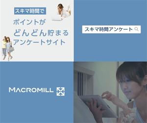 【アンケートサイト】マクロミルの評価・評判【良い点・悪い点】