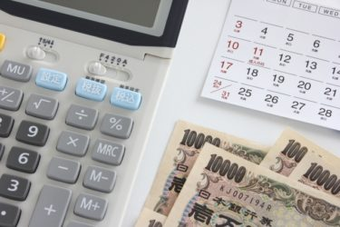 【収支】2016年5月の収支