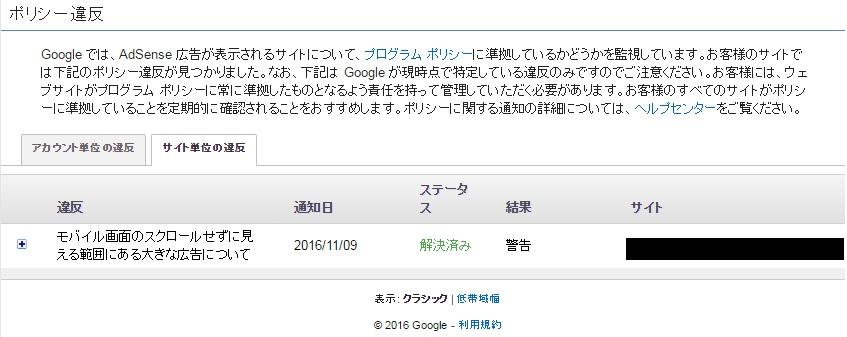 GoogleAdSense-ポリシー違反