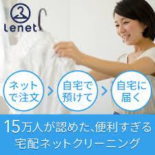 【2000円GET】宅配クリーニングのリネットを申し込んでみた