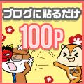 【モッピー】ブログに貼るだけ&ゲームキャンペーン開催中!
