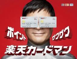 【楽天カード】期間限定!カード発行で15500円+8000ptがきてますよ!