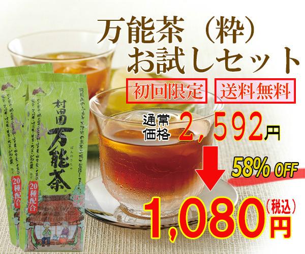【i2i】村田園の万能茶が無料どころか570円貰えるチャンス!