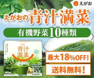 【ハピタス】えがおの青汁満菜を無料で購入!