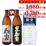 【100%還元】黒財宝5合瓶飲み比べが実質無料