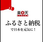 【ふるさと納税】楽天市場でオススメの納税先【2017年】