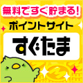 【ポイントサイト・すぐたま】ブログで紹介で最大500円!