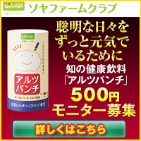 【100%以上還元】アルツパンチ購入で200円も貰えちゃう