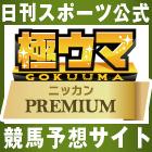 【ちょびリッチ】極ウマプレミアム登録で2100円!