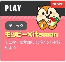 【moppy×itsmon】商品購入でポイントGETが始まりました!