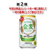 【テンタメ系】金麦糖質75%オフがタダで大量GET
