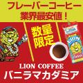 【げん玉】ライオンコーヒー バニラマカダミアが無料!
