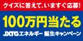 【ポイントタウン】ENEOS夏キャンペーンで簡単に65円!
