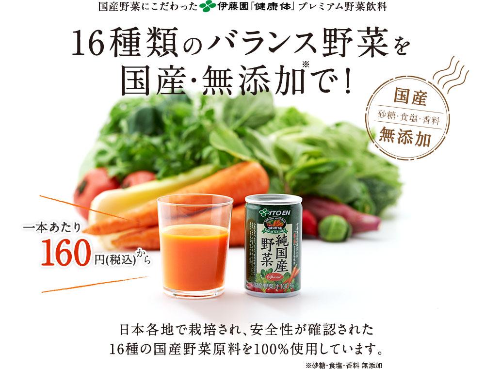 【ちょびリッチ】伊藤園の純国産野菜ジュース お試しセットが全額還元!