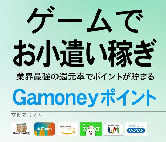 【ポイントサイト】Gamoney(ゲーマネ)の評価・評判【良い点・悪い点】