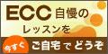 【GetMoney】ECCオンライン英会話 無料会員登録で180円!