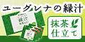 【ポイントタウン】ユーグレナの緑汁がタダポチできる!