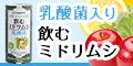 【ポイントタウン】飲むミドリムシ乳酸菌がタダポチできる!