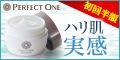 【ちょびリッチ】パーフェクトワン薬用ホワイトニングジェルがタダ+2000円ゲット