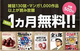 【PONEY】ブック放題無料登録で200円ゲット!