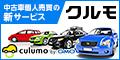 【PONEY】クルモ無料登録で110円ゲット!