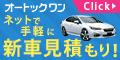 【神案件】新車見積もりで毎月500円GET!【オートックワン】