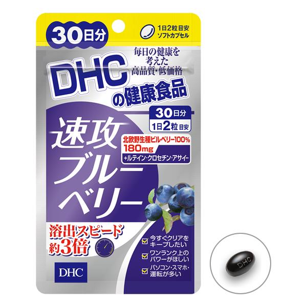 【1万名無料】DHC速攻ブルーベリー30日分がタダで貰える!