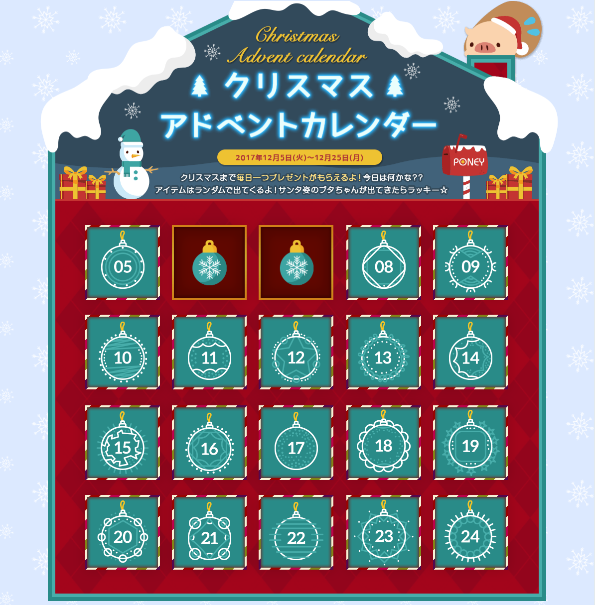 【PONEY】クリスマスアドベントカレンダー始まってます!