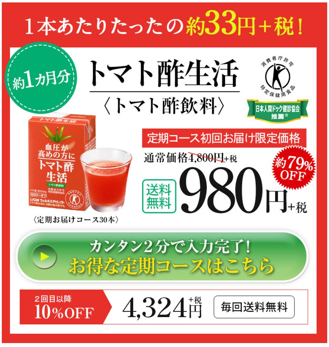 【最大92%還元】ライオンのトマト酢生活3ヶ月分をお得に購入