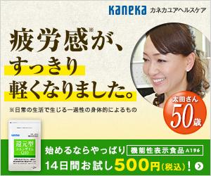 【110%還元】カネカ還元型コエンザイムQ10が無料以上にお得!