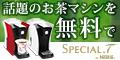 【1万円以上還元】スペシャル.T マシン無料のカプセル定期便