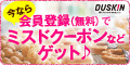 【ダスキンDDuet】無料会員登録で450円ゲット?【PONEY】