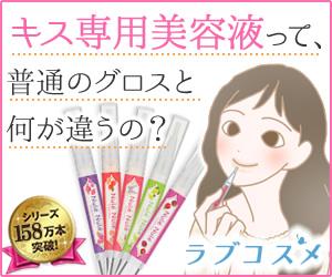 【100%還元】キス専用美容液ヌレヌレをタダでGET