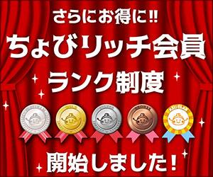 【ちょびリッチ】ランク制度開始のお知らせ!【改良】