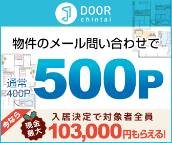 【神案件】「DOOR賃貸」物件問合わせで500円【毎月OK】