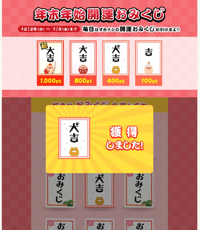 【PONEY】年末年始開運おみくじ開催!
