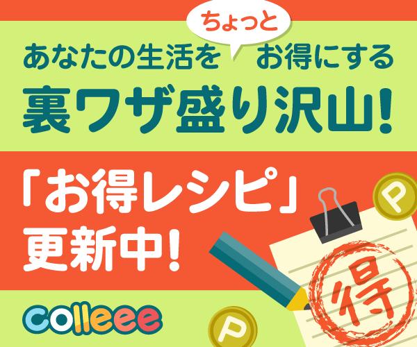 【ポイントサイト】colleee(コリー)の評価・評判【良い点・悪い点】