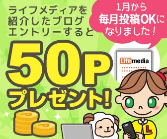 【ライフメディア】ブログ投稿で毎月50円&ダウン報酬開始