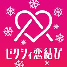 【ポイントタウン】ゼクシィ恋結びアプリで100円GET