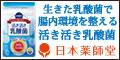 【100%還元】活き活き乳酸菌&楽爽美茶がタダ!