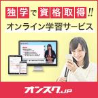 【400%以上還元】オンスク.JP登録で1700円ゲット