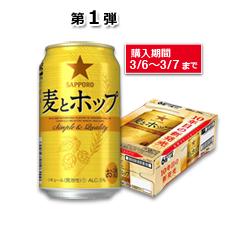 【テンタメ】麦とホップ1ケース購入で1000円バック
