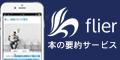 【ポイントタウン】本の要約サイトflier(フライヤー)登録で550円GET