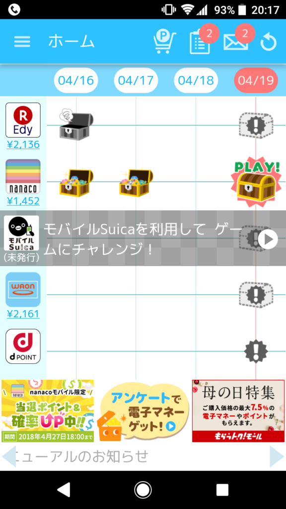 ラッキータッチのアプリ画面