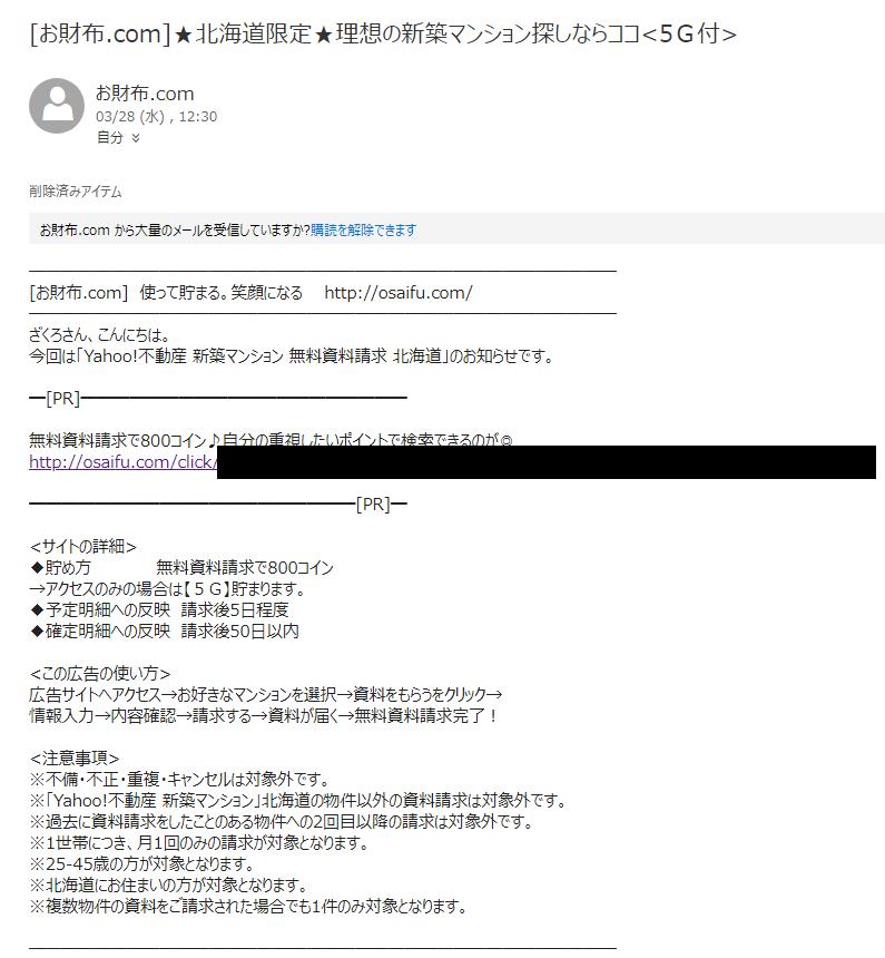 お財布.comのyahoo不動産