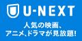 【再登録OK】U-NEXT登録で1440円ゲット!