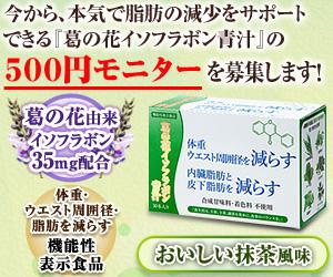 【100%還元】葛の花イソフラボン青汁500円モニター