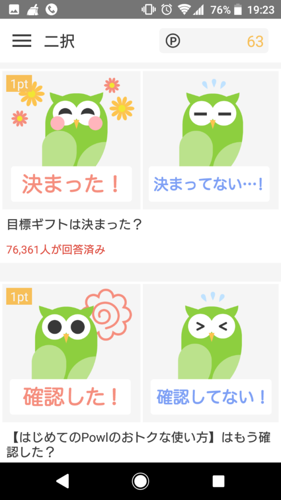 Powl(ポール)の二択