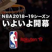 【100%還元】【初月無料】楽天TV NBAチャンネルで約1000円GET